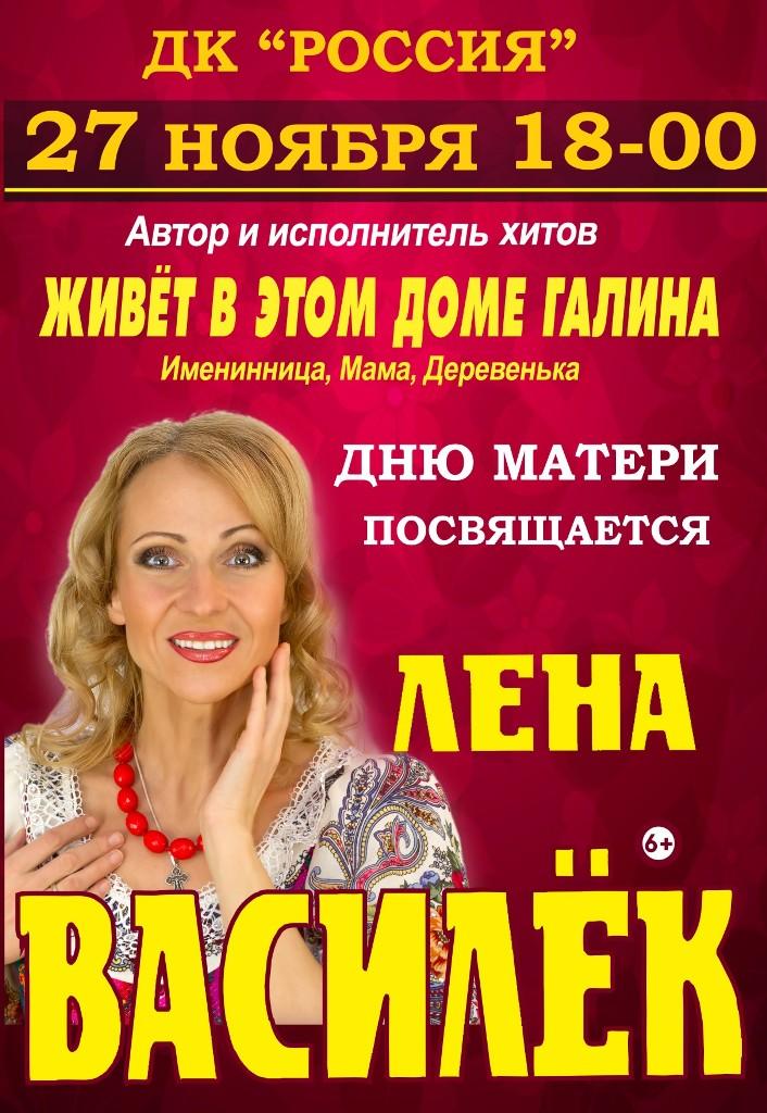 ВАСИЛЕК ДК Россия 27 Ноября