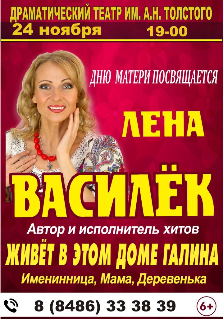 ВАСИЛЕК СЫЗРАНЬ Драмматичесий театр им. А.Н. Толстого 24 Ноября