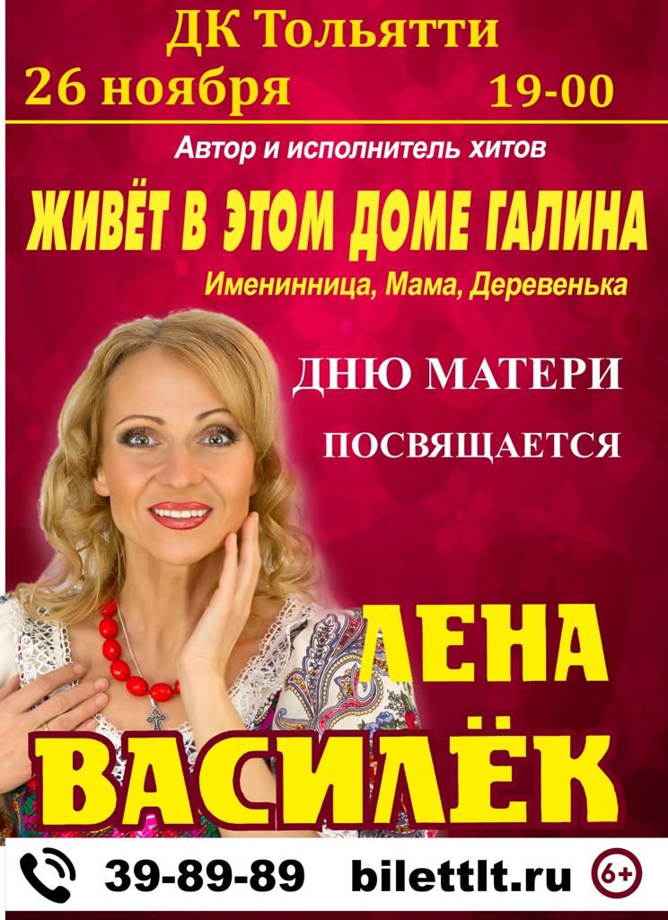 ВАСИЛЕК ТОЛЬЯТТИ ДК Тольятти 26 Ноября